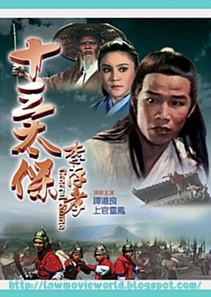 General Stone 1976 (Taiwan)