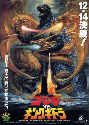 Godzilla vs. King Ghidorah 1991 (Japan)