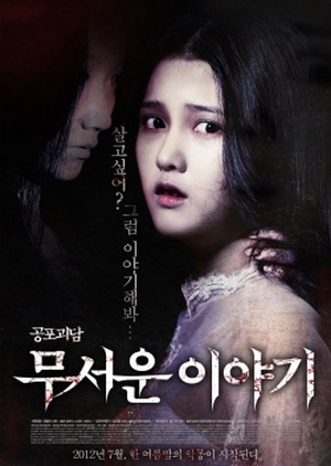 Horror Stories 2012 (South Korea)