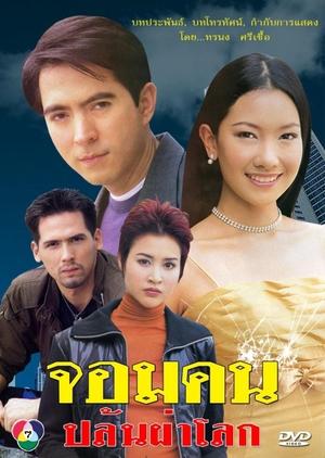 Jom Jone Kon Pa Lok 2002 (Thailand)