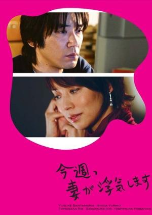 Konshu Tsuma ga Uwaki Shimasu 2007 (Japan)