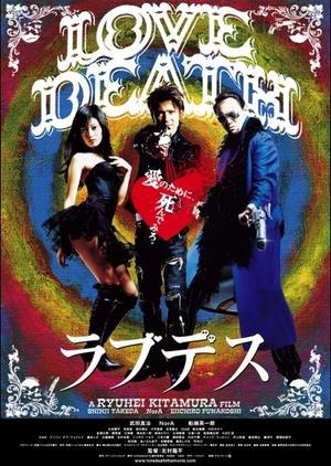 LoveDeath 2007 (Japan)
