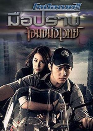 Nuer Mek 2 2012 (Thailand)