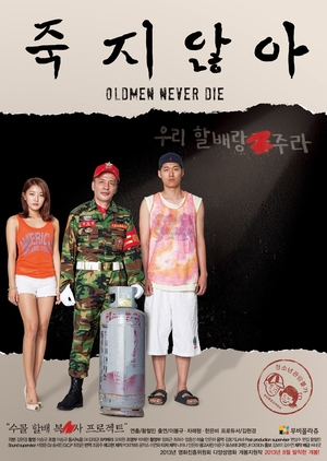 Old Men Never Die 2013 (South Korea)