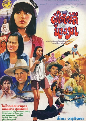 Poo Yai Lee Gub Nang Ma 1985 (Thailand)
