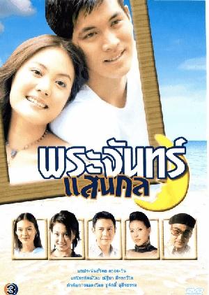 Prajun San Gon 2003 (Thailand)
