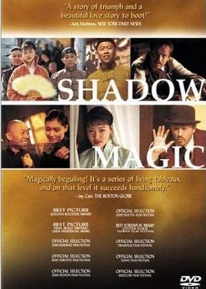 Shadow Magic 2000 (China)