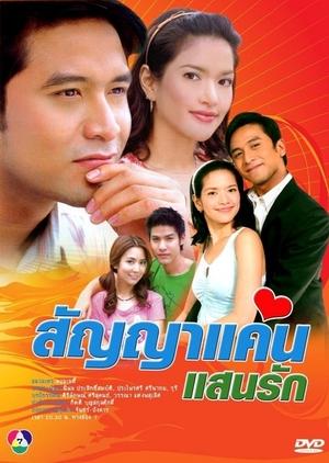 Sunya Khan San Ruk 2006 (Thailand)