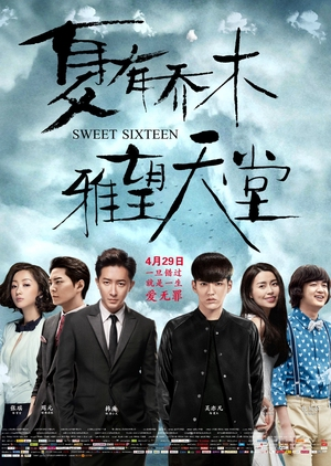 Sweet Sixteen 2016 (China)