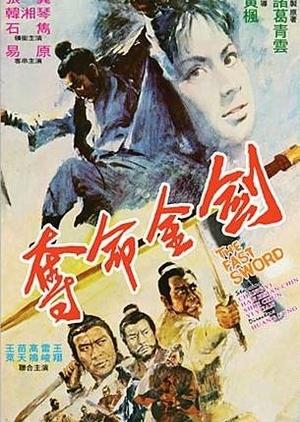 The Fast Sword 1971 (Hong Kong)