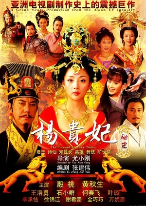 The Legend of Yang Guifei 2010 (China)
