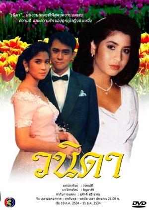 Wanida 1991 (Thailand)
