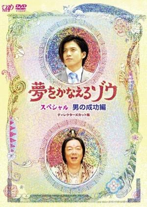 Yume wo Kanaeru Zo 2008 (Japan)
