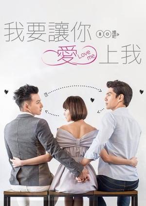 Love Me (Taiwan) 2016