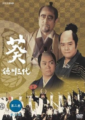 Aoi Tokugawa Sandai 2000 (Japan)