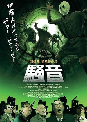 Buzz 2015 (Japan)