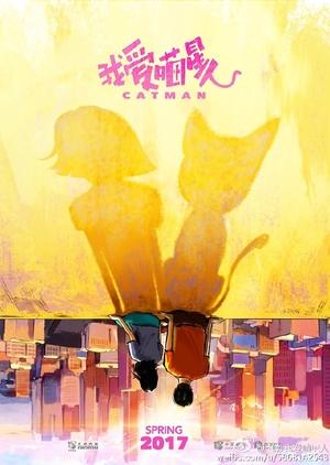 Catman 2019 (China)