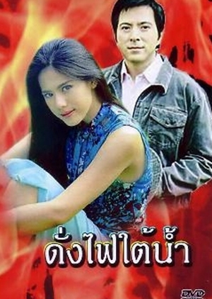 Dang Fai Tai Nam 1999 (Thailand)