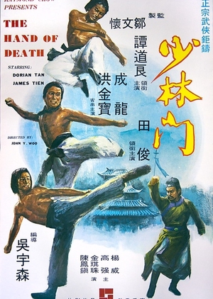 Hand of Death 1976 (Hong Kong)