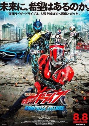 Kamen Rider Drive: Surprise Future 2015 (Japan)