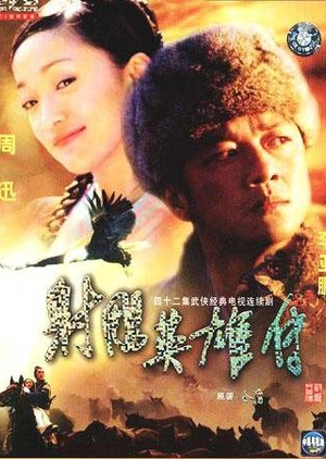 Legend of the Condor Heroes 2003 (China)