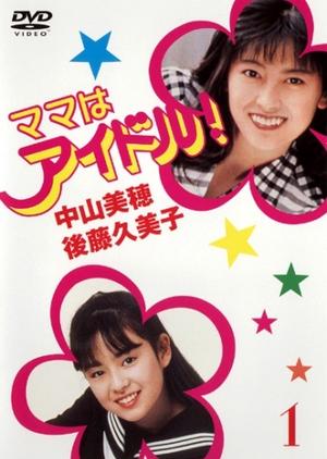 Mama wa Idol 1987 (Japan)