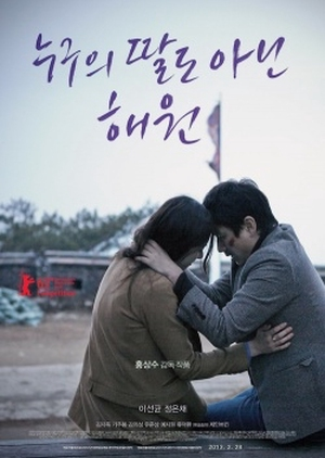 Nobody's Daughter Hae Won 2013 (South Korea)