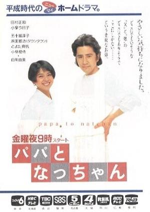 Papa to Nat chan 1991 (Japan)
