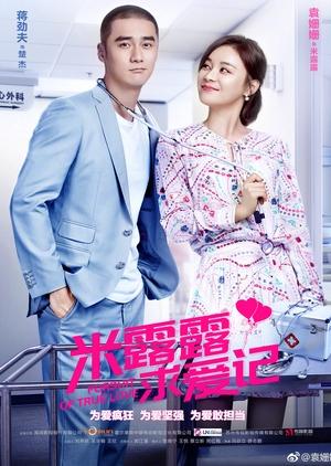 Pursuit of True Love 2019 (China)