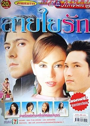Sai Yai Ruk 2004 (Thailand)