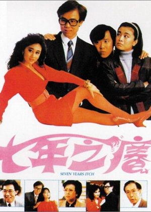 Seven Years Itch 1987 (Hong Kong)