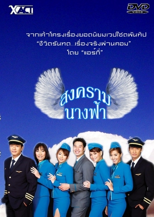 Song Kram Nang Fah 2008 (Thailand)