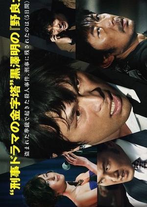 Stray Dog - Norainu SP 2013 (Japan)