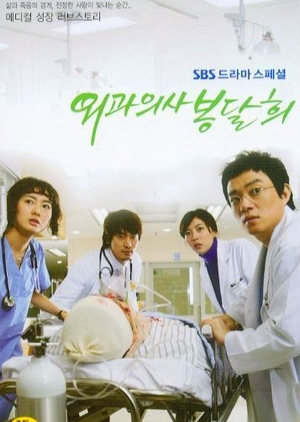 Surgeon Bong Dal Hee 2007 (South Korea)