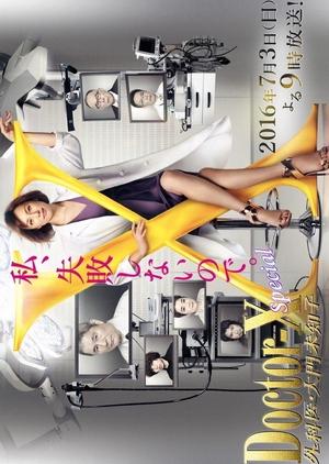 Doctor-X: Gekai Daimon Michiko (Japan) 2016