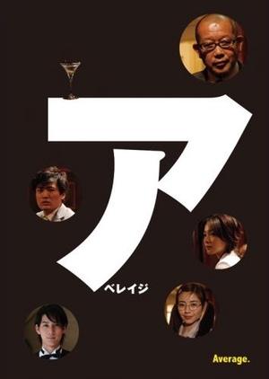 Average 2 2008 (Japan)