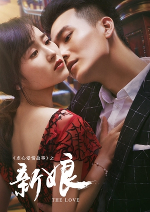 Bride 2016 (China)