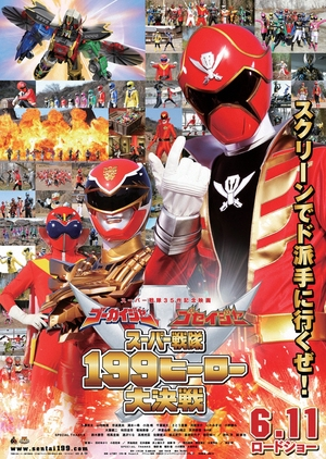 Goukaiger Goseiger Super Sentai: 199 Hero Great Battle 2011 (Japan)