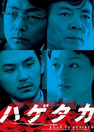 Hagetaka 2007 (Japan)