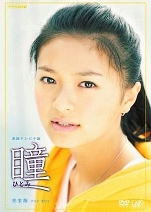 Hitomi 2008 (Japan)