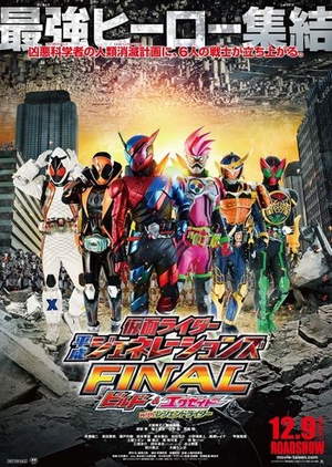Kamen Rider Heisei Generations FINAL: Build & Ex-Aid with Legend Riders 2017 (Japan)