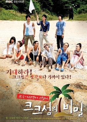 Keu Keu Island's Secret 2008 (South Korea)