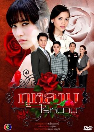 Kularb Rai Narm 2010 (Thailand)