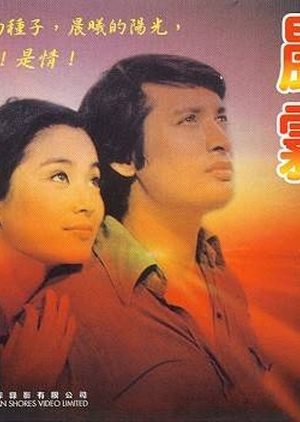 Morning Fog 1978 (Taiwan)