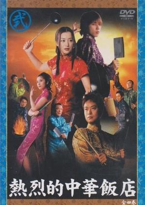 Netsuretsu Teki Chuuka Hanten 2003 (Japan)