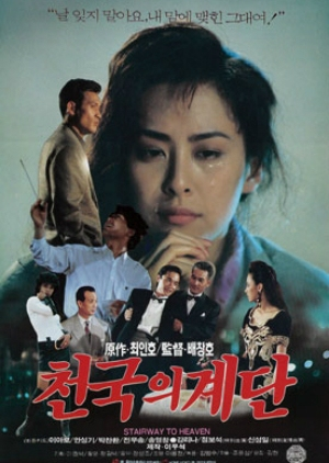 Stairway To Heaven 1992 (South Korea)