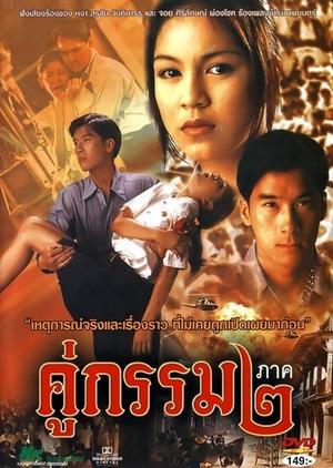 Sunset at Chaopraya 2 1996 (Thailand)