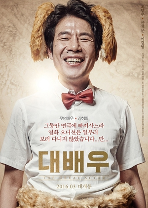 The Great Actor 2016 (South Korea)