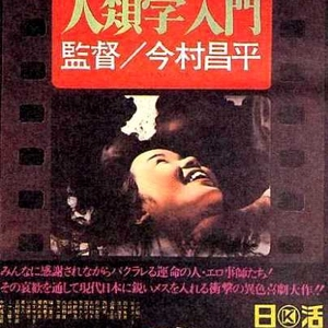 The Pornographers 1966 (Japan)