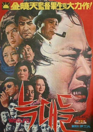 The Wolves 1973 (South Korea)